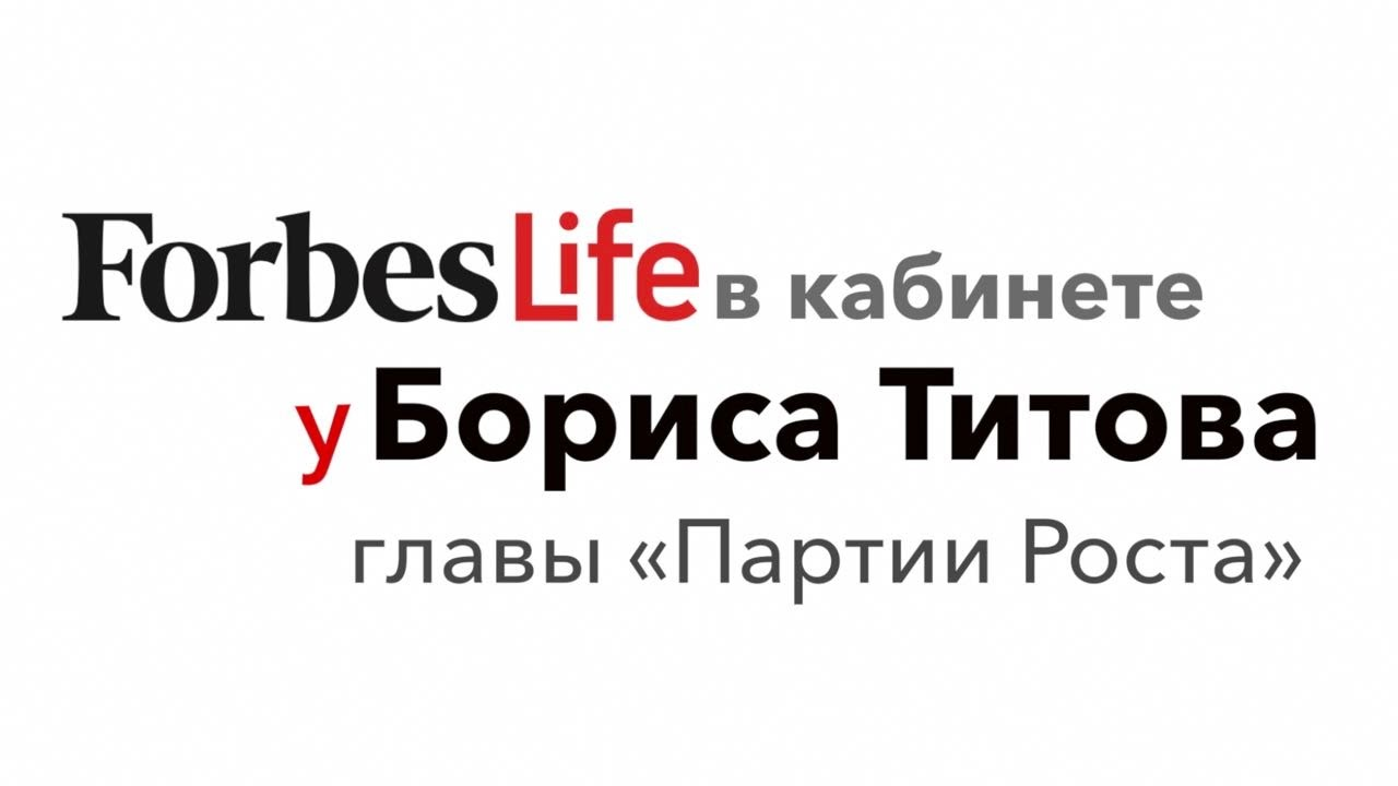 Forbes Life в офисе у Бориса Титова