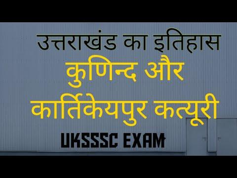 Uksssc Exam Kudind Or Katyuri Rajvansh Se Sambandhit Prashn
