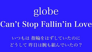 『TETSUYA KOMURO ARCHIVES』(収録曲)Can't Stop Fallin'in Love/globe【フル 歌詞】     arr by AYK