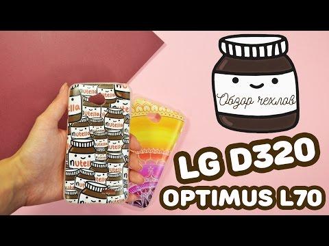 Печать картинки на чехле для LG D320 OPTIMUS L70   Обзор чехлов