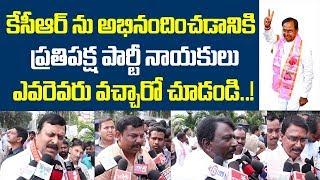 కెసిఆర్ ని కలిసిఅభినందించిన ప్రతిపక్ష నాయకులుఎవరెవరు.? Telangana CM K Chandrasekhar Rao | Myra Media