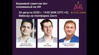 Вебинар «RichLand: биржевой советник бот на ИИ». Партнерская программа Richland. 26.08.2020