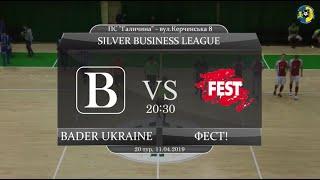 Bader Ukraine - Фест! [Огляд матчу] (Silver Business League. 20 тур)