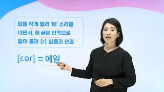 한 권으로 끝내는 초등영어 발음기호_35강_모음 20.…