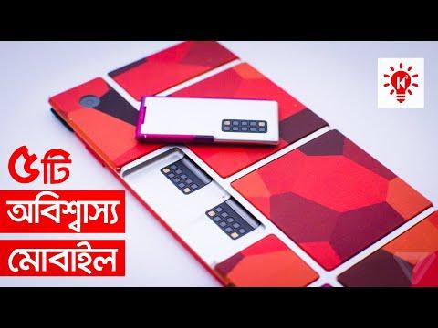 ৫ টি আজব মোবাইল ফোন | স্মার্টফোন ফোন | কি কেন কিভাবে | 5 Unusual Smartphone | Ki Keno Kivabe