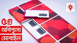 ৫ টি অাজব মোবাইল ফোন | স্মার্টফোন ফোন | 5 Unusual Smartphone | Ki Keno Kivabe