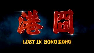 LOST IN HONG KONG - The