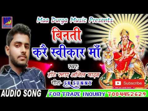 Hot Star Anil Yadav Ka Sabse Bara Devi Geet 2018 Maa Durga Music 9122069980
