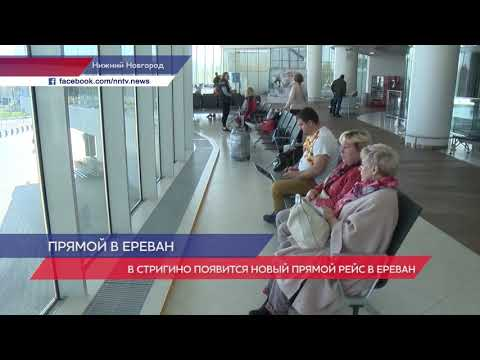 В Стригино появится новый рейс в Ереван