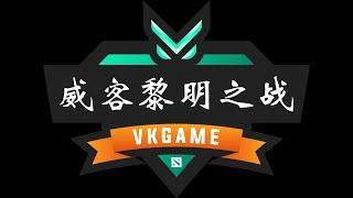 #dota2 #dota2live [🔴Dota 2 Live] KEEN Gami Vs iG Vitality-  VKGAME Battle Of Dawn  oct.14.2019
