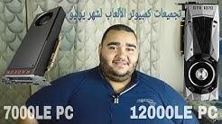 ( July 2016) 7000LE RX 480 PC Build  12000LE GTX 1070 PCBuild | تجميعات كومبيوتر الألعاب لشهر يوليو