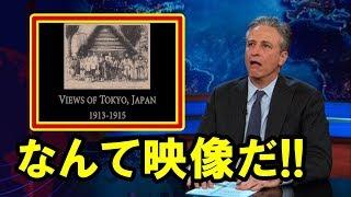 """衝撃!「なんて映像だ!」日本の100年前の""""ある光景""""に世界中から驚きと感動の声!【海外の反応】【すごい日本】"""
