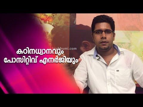 Interview With Akhil S | Civil Service Rank Holder | Mathrubhumi.com