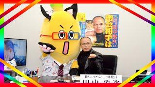 俳優の田中要次が22日、東京・BSジャパンで行われた「BSジャパンのBSニ...
