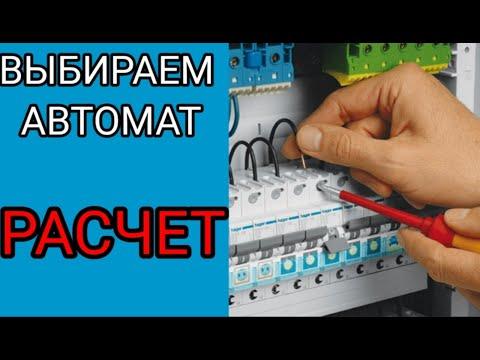 Выбираем автоматический выключатель в электрощит,расчет тока для того,чтобы выбрать правильно