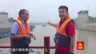 [远方的家]大运河(38) 淮安船闸货运忙  CCTV中文国际 - YouTube
