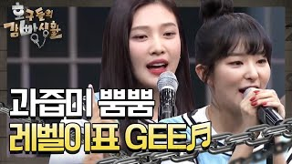 Download [선공개] 과즙미 뿜뿜♥ 레벨이표 Gee Gee Gee Gee ♬ tvNmafia 190622 EP.15 Mp3 and Videos