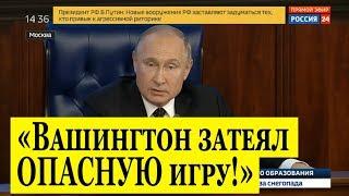 Путин о разрыве договора о РСМД с США и наглости Пентагона