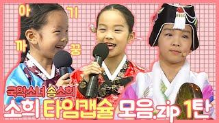 국악소녀 송소희 ♥ 타임캡슐 1탄 | 민요 짱! 시조 짱! 박수 많이 쳐 주세요~ 초등시절 성장 영상모음
