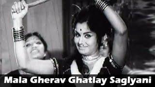 Mala Gherav Ghatlay Saglyani - Koli Song by Usha Mangeshkar - Karava Tasa Bharava Marathi Movie