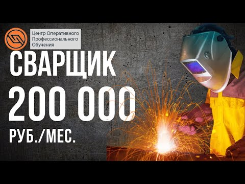 КУРСЫ СВАРЩИКА. В Москве и области || Обучение на сварщика и другие рабочие профессии в ЦОПО