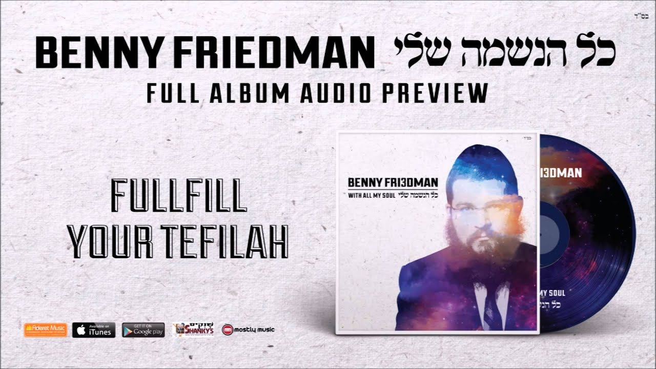 Benny Friedman - Kol Haneshama Sheli Audio Preview