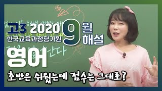 [2021학년도 고3 9월 모의고사 해설강의] 영어- …