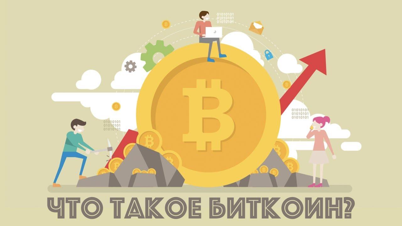 Что такое Bitcoin? Первая криптовалюта.