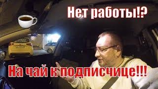 Работа в #Яндекс #такси.  Ничего не заработал!/StasonOff