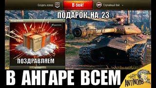 УЖЕ ЗАВТРА! ПОДАРОК ВСЕМ В АНГАРЕ ОТ WG НА 23 ФЕВРАЛЯ в World of Tanks!