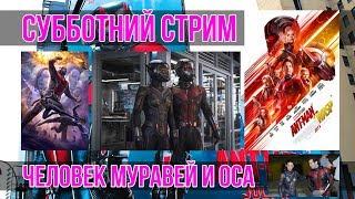 Стрим: Marvel Future Fight - человек муравей, скоро фильм
