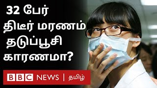 South Korea: 32 பேர் திடீர் மரணம்? Vaccine காரணமா? – விரிவான தகவல்கள்   Vaccine
