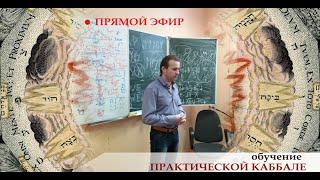 Прямой эфир ПРАКТИЧЕСКАЯ КАББАЛА /Уроки мастера IRRE