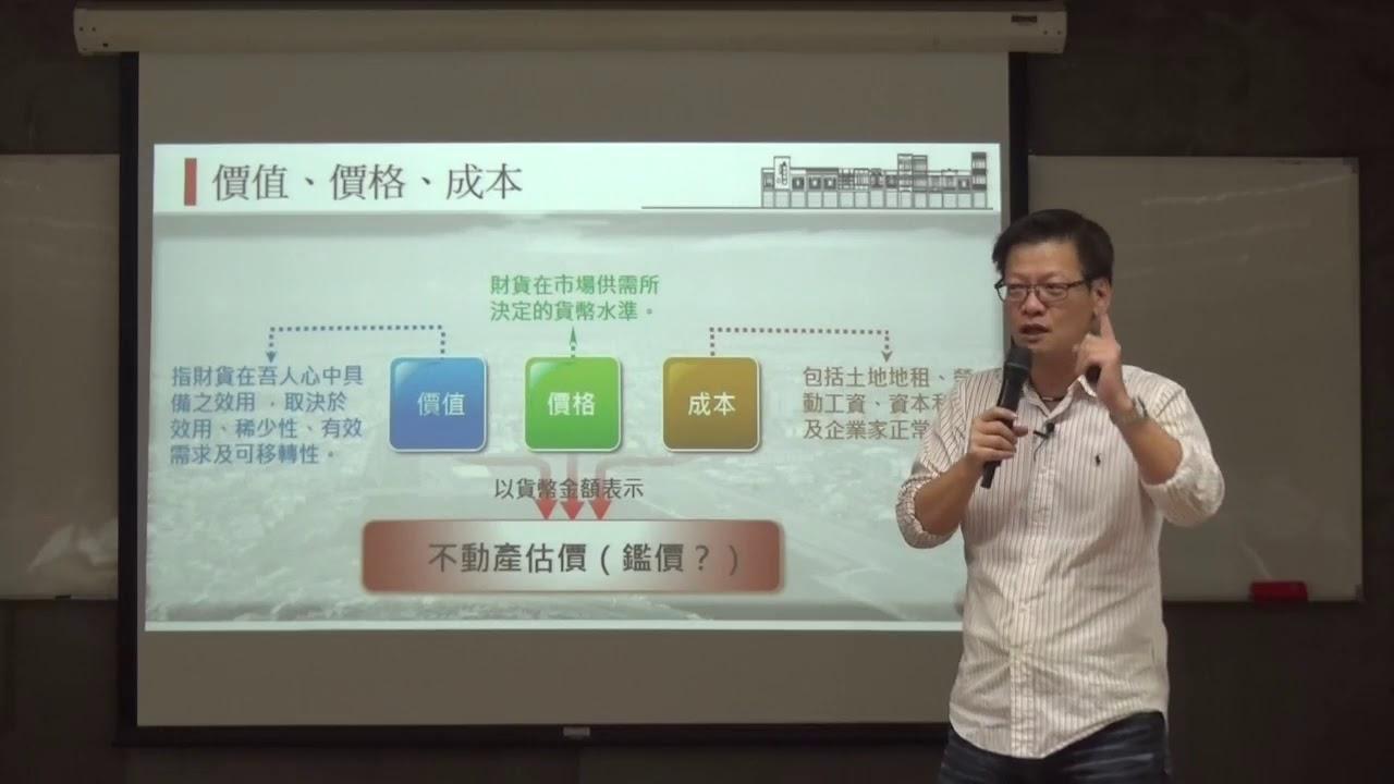 預期開發法與土地開發分析法理論及實務(part1) - YouTube