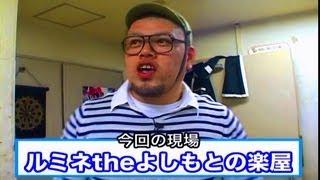 野性爆弾・川島 芸人わらしべ長者 フライドポテトをベンツに!? thumbnail