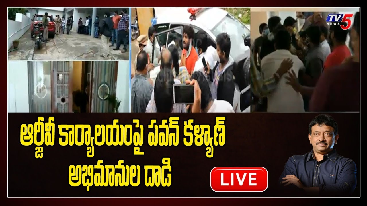 Download LIVE : ఆర్జీవీ ఆఫీస్ పై దాడి Pawan Kalyan Fans Attack on RGV Office | RGV Power Star Movie | TV5News