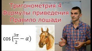 Тригонометрия 4. Формулы приведения. Правило лошади