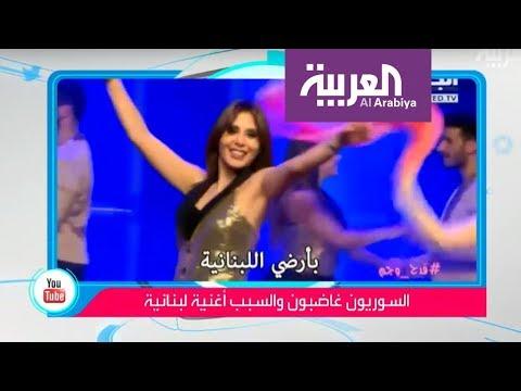 تفاعلكم: غضب واسع من أغنية عرضت في برنامج لبناني  - نشر قبل 2 ساعة