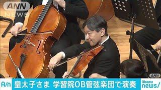 皇太子さまがビオラ演奏 学習院OBの定期演奏会(17/12/10)