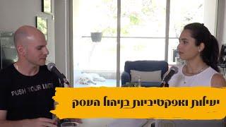 פגישת עסקים - פרק 9: על יעילת ואפקטיביות בניהול העסק