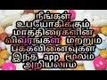 Exclusive Best 💉Online Tablet 💊details in tamil via Tabletwise.com,🔮TAMIL MOBI TECH]