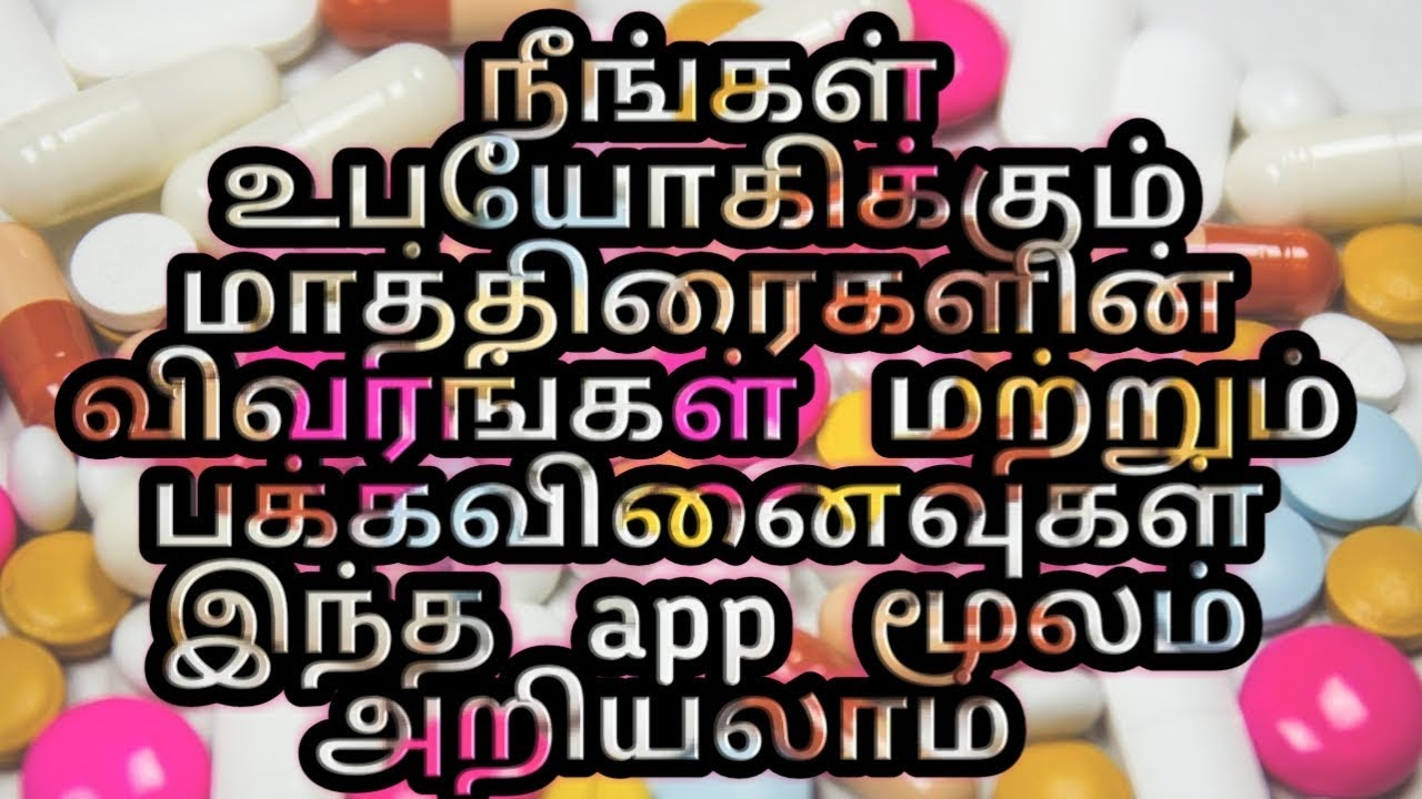 Exclusive Best 💉Online Tablet 💊details in tamil via  Tabletwise com,🔮TAMIL MOBI TECH]