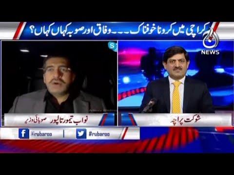 Aam Intikhabat Jald...Kis Nay Bataya?| Rubaroo with Shaukat Paracha | 29th July 2021 | Aaj News