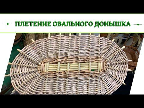 Русская ива. Овальная корзина. Часть 1. Плетение овального донышка