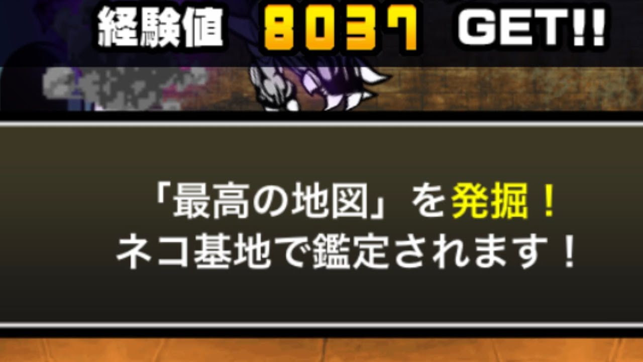 にゃんこ 発掘ステージ db