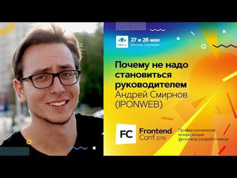 Почему не надо становиться руководителем / Андрей Смирнов  (IPONWEB)