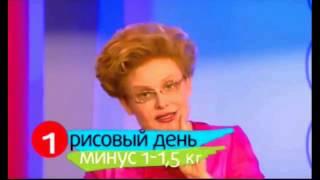 Худейте правильно - Диета Елены Малышевой