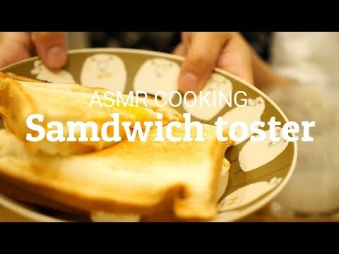 【ASMR Cooking】ホットサンド×調理音×咀嚼音 Sandwich toaster 【音フェチ】