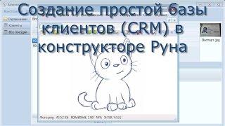 Создание простой базы клиентов (CRM) в конструкторе Руна(, 2015-10-10T09:17:35.000Z)