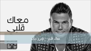 موسيقي أغنية معاك قلبي عمرو دياب Instrumental - karaoke - Music Only